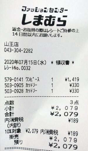 しまむら 山王店 2020/7/15 のレシート