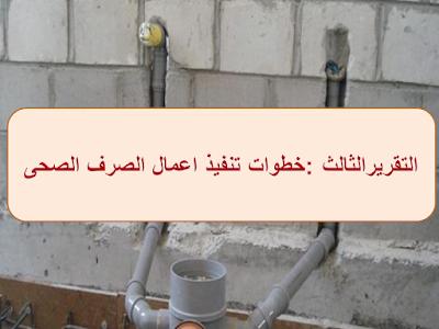 خطوات تنفيذ اعمال الصرف الصحى