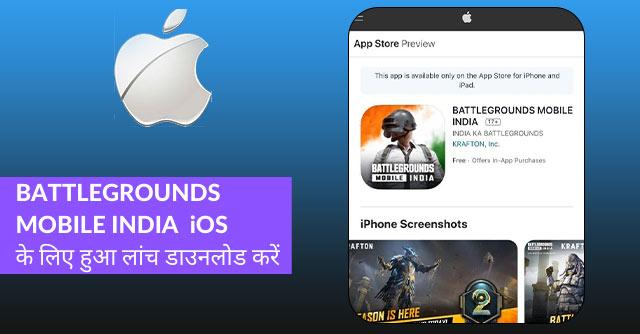 Battleground Mobile India iOS/Android पर डाउनलोड करें