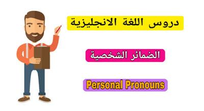 الضمائر الشخصية في اللغة الانجليزية Personal Pronouns