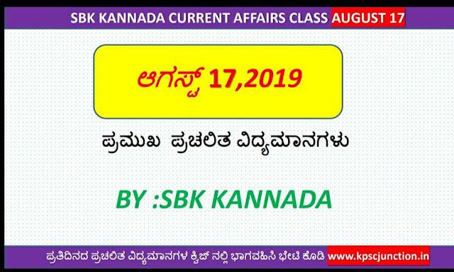 SBK KANNADA CURRENT AFFAIRS  NOTES AUGUST 17,2019
