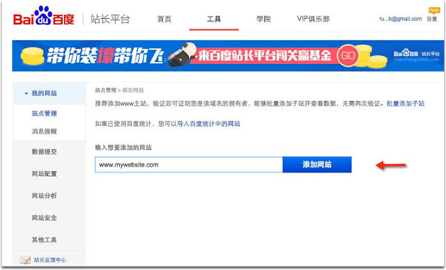 How to Verify Your Site in Baidu Webmaster Tools, Baidu is the No. 1 site in china