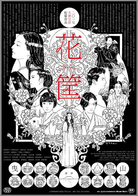 https://www.yogmovie.com/2018/05/hanagatami-2017-japanese-movie.html