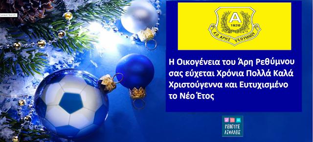 Ο Α.Ο.Άρης Ρεθύμνου σας εύχεται καλές γιορτές και ευτυχισμένο το νέο έτος