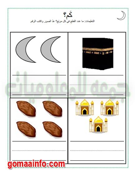تحميل كتاب أنشطة رمضان للأطفال | من سن 2 إلى 6 سنوات