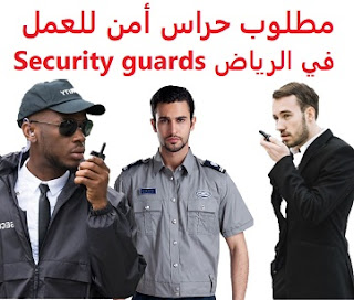 للعمل في الرياض لدى شركة نسر الجنوب للحراسات الأمنية  المؤهل العلمي : الابتدائية على الأقل