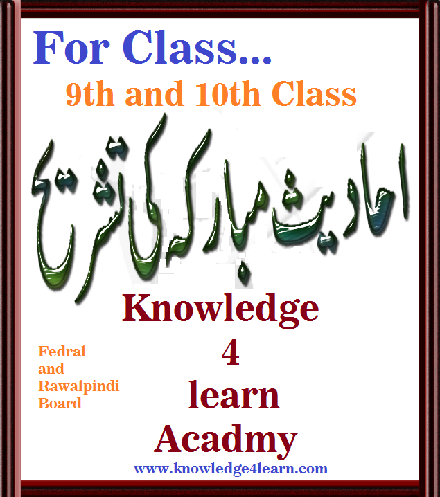 Islamiat 9th and 10th class Notes Hadith Explanation ~ Knowledge4Learn