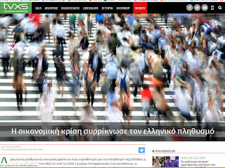 https://tvxs.gr/news/ellada/i-oikonomiki-krisi-syrriknose-ton-elliniko-plithysmo