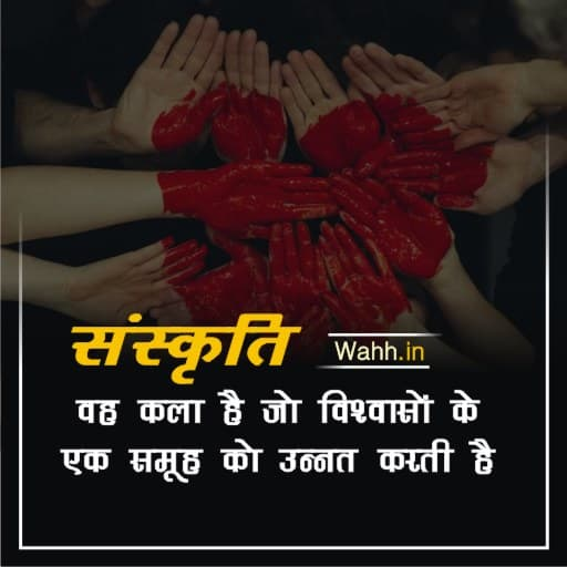 Famou Art Quotes In Hindi