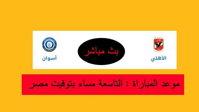 مشاهدة مباراة الاهلي واسوان كورة جول بث مباشر 17-8-2020 الدوري المصري