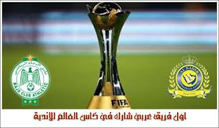 أول فريق عربي شارك في كأس العالم للأندية