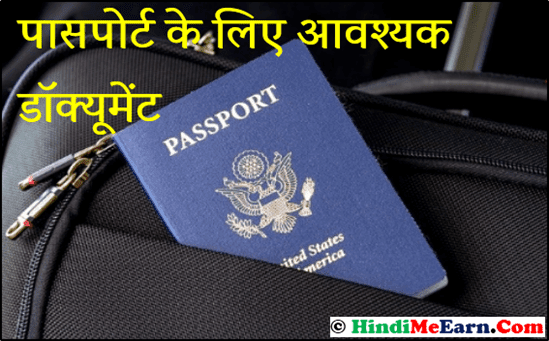Passport Document Hindi