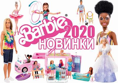 Новинки Барби 2020