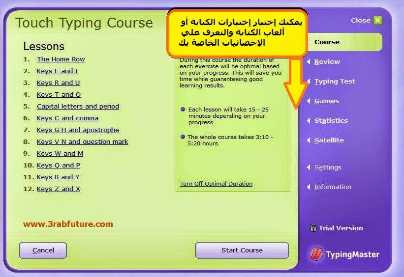 أفضل برنامج للتعلم والتدريب علي الكتابة السريعة علي الكيبوورد TypingMaster Pro 7.01