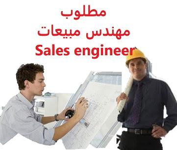 وظائف السعودية مطلوب مهندس مبيعات Sales engineer