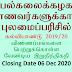 தந்தை பீட்டர் பிள்ளை ஞாபகார்த்த புலமைப் பரிசில்கள் 2020