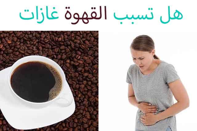 هل شرب القهوة تسبب غازات؟ آثارها على الجهاز الهضمي