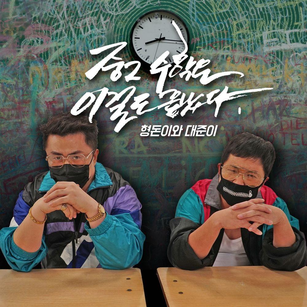 Hyungdon & Daejun – The King of Math – Single