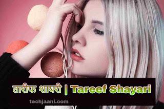 New Tareef Shayari In Hindi | तारीफ शायरी