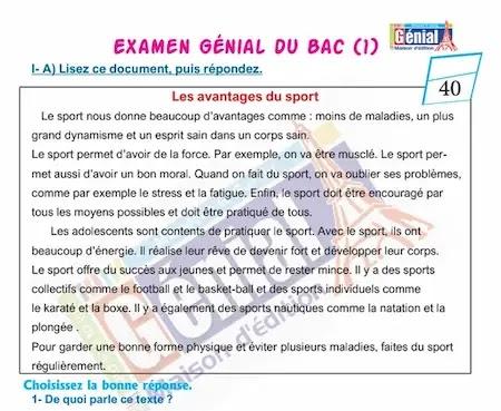 2 امتحان لغة فرنسية بالإجابات الصف الثالث الثانوى 2021  أحدث مواصفات من كتاب جينيال
