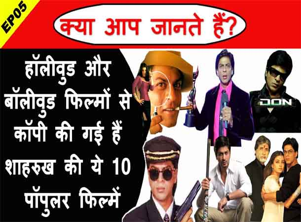 Did you know? These Movies Of Shahrukh Khan Were Remade From Hollywood & Bollywood Film Industry