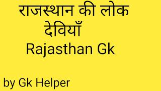 Rajasthan ki lok deviyan