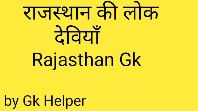 राजस्थान की लोक देवियाँ | Rajasthan Ki Lok Deviyan