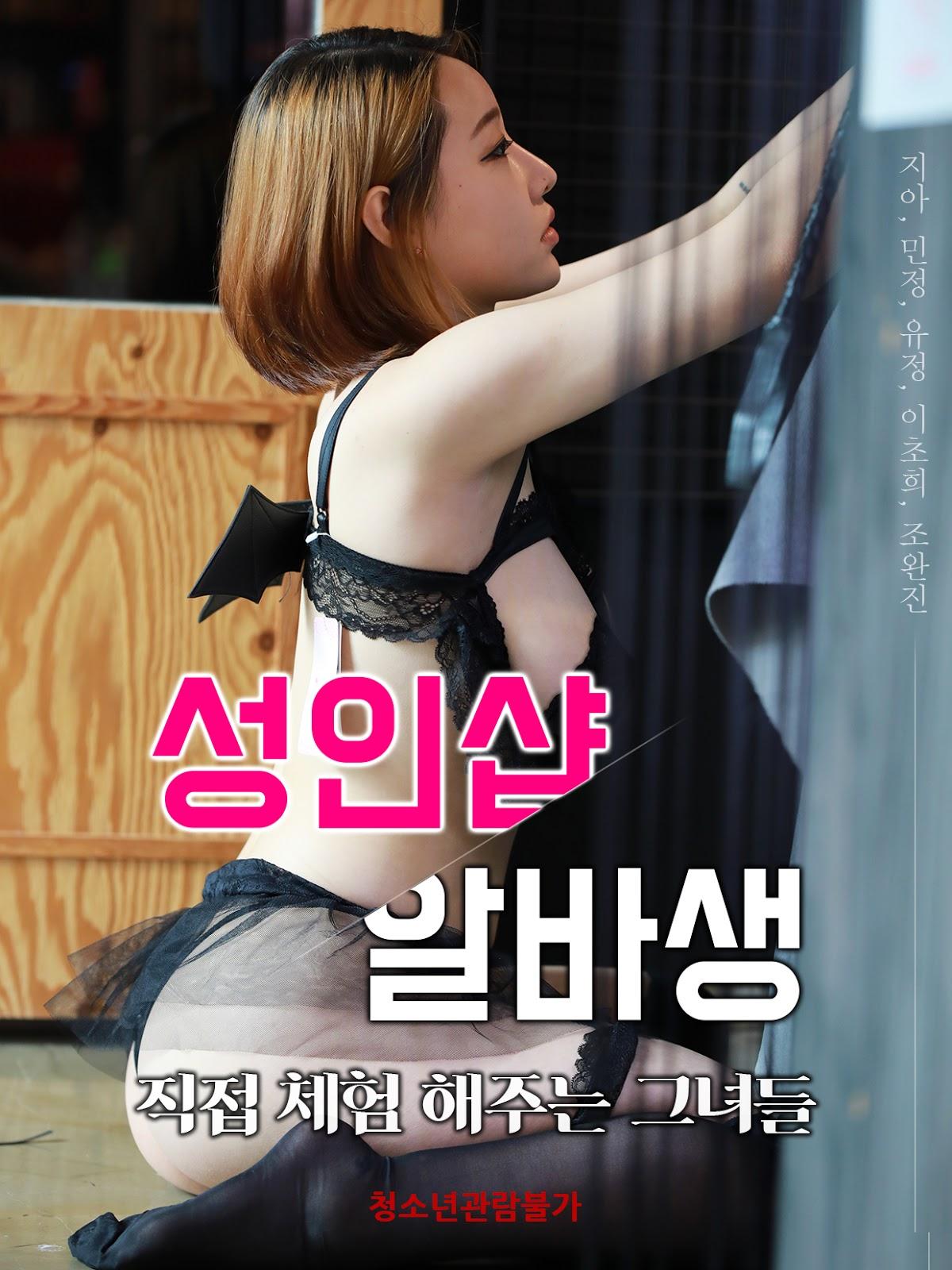 Adult Shop Albasaeng Full Korea 18+ Adult Movie Online Free