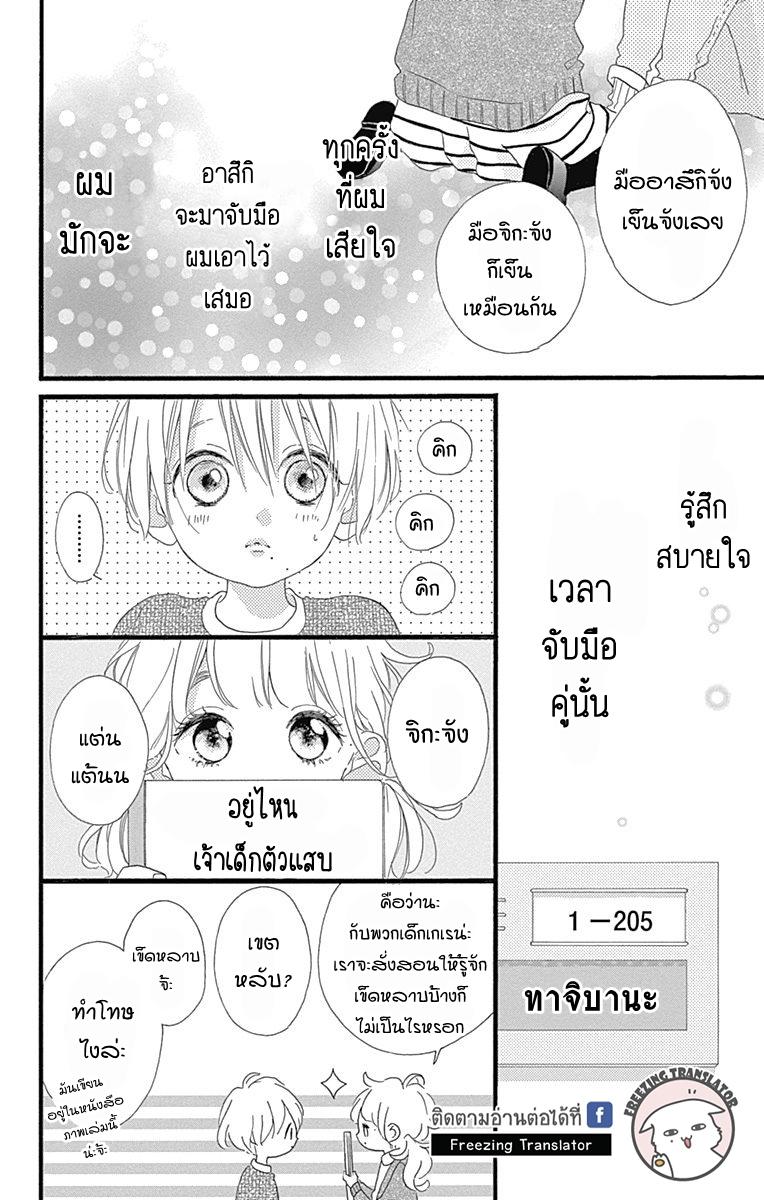 Te wo Tsunagou yo - หน้า 14