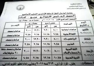 جداول امتحانات الدقهلية ترم أول 2016 تفصيلية المنهاج المصري 5.jpg
