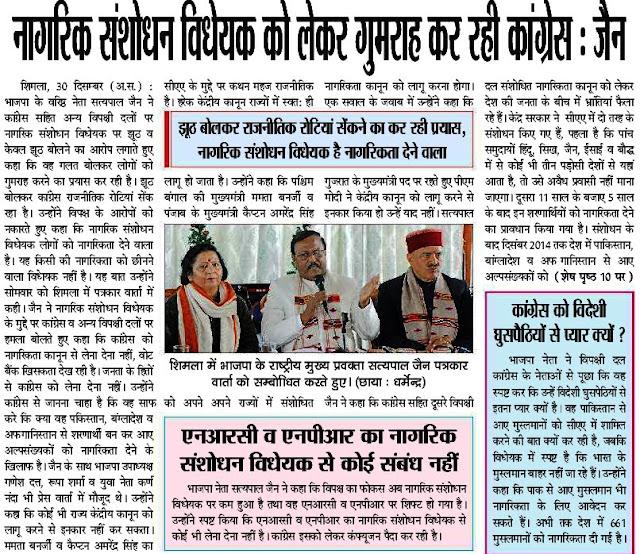 शिमला में भाजपा के राष्ट्रीय मुख्य प्रवक्ता सत्य पाल जैन पत्रकार वार्ता को सम्बोधित करते हुए