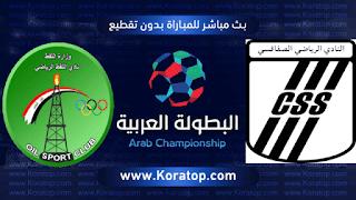 مشاهدة مباراة النادي الرياضي الصفاقسي والنفط بث مباشر بتاريخ 30-09-2018 البطولة العربية للأندية