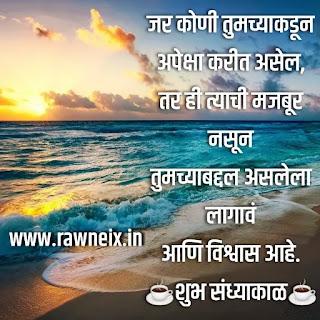 Good Evening Status in Marathi