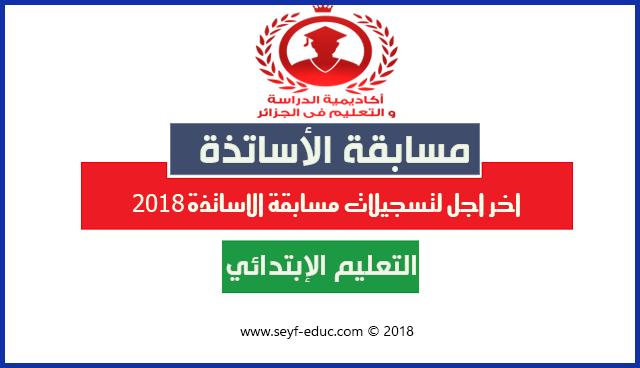 اخر اجل لتسجيلات مسابقة الاساتذة 2018