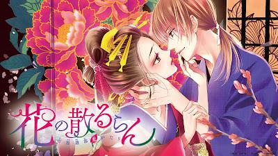 Hana no Chiru Ran de Mariri Morineko