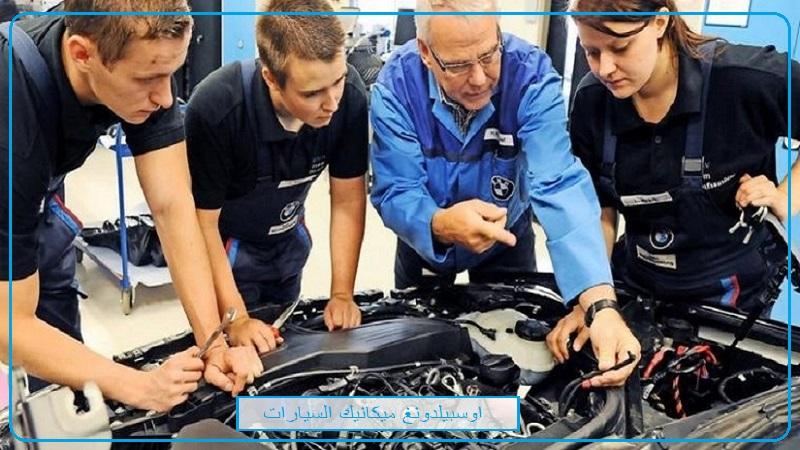 اوسبيلدونغ كهربة السيارات في المانيا Kfz-Mechatroniker  اوسبيلدونغ كهرباء السيارات  اوسبيلدونغ ميكاترونيك