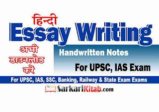 essay-writing-handwritten-notes