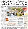यूपी में एक दिन में 16, दिल्ली में 23 संक्रमित, देश में और 7 ने तोडा दम