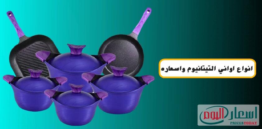 اسعار حلل وطاسات التيتانيوم في مصر 2021 بجميع المقاسات
