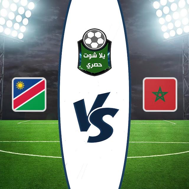 مشاهدة مباراة المغرب وناميبيا بث مباشر