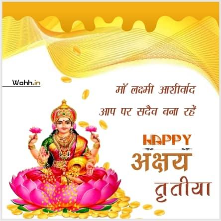 Akshaya Tritiya Wishes
