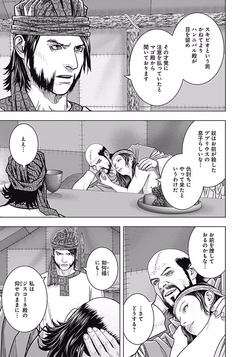 アド・アストラ スキピオとハンニバル – Raw 【第55話】 – Manga Raw