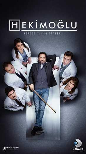 مشاهدة مسلسل حكيم أوغلو موسم 1 Hekimoğlu (2020)