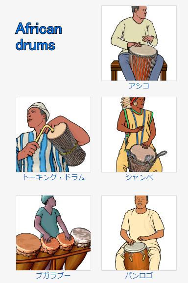 アフリカのドラム African drums