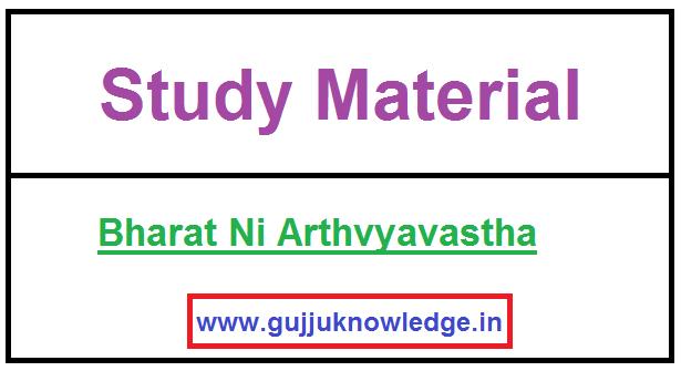 Bharat Ni Arthvyavastha