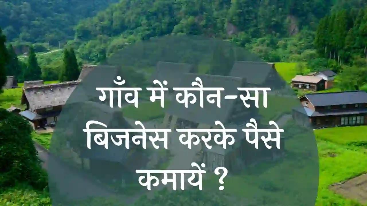gav mein paise kamane ke tareeke, गाँव में पैसे कमाने के तरीके