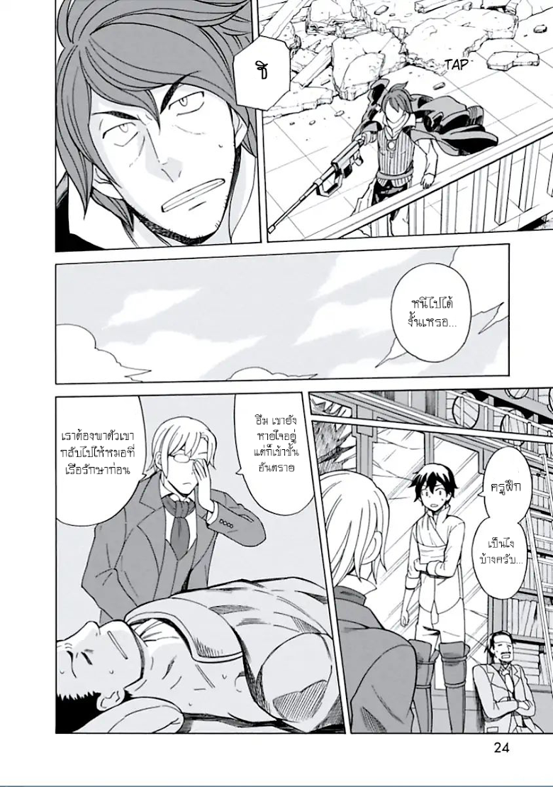 Asebi to Sora Sekai no Boukensha - หน้า 21