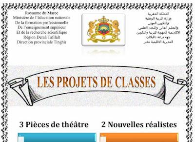 les projets de classe