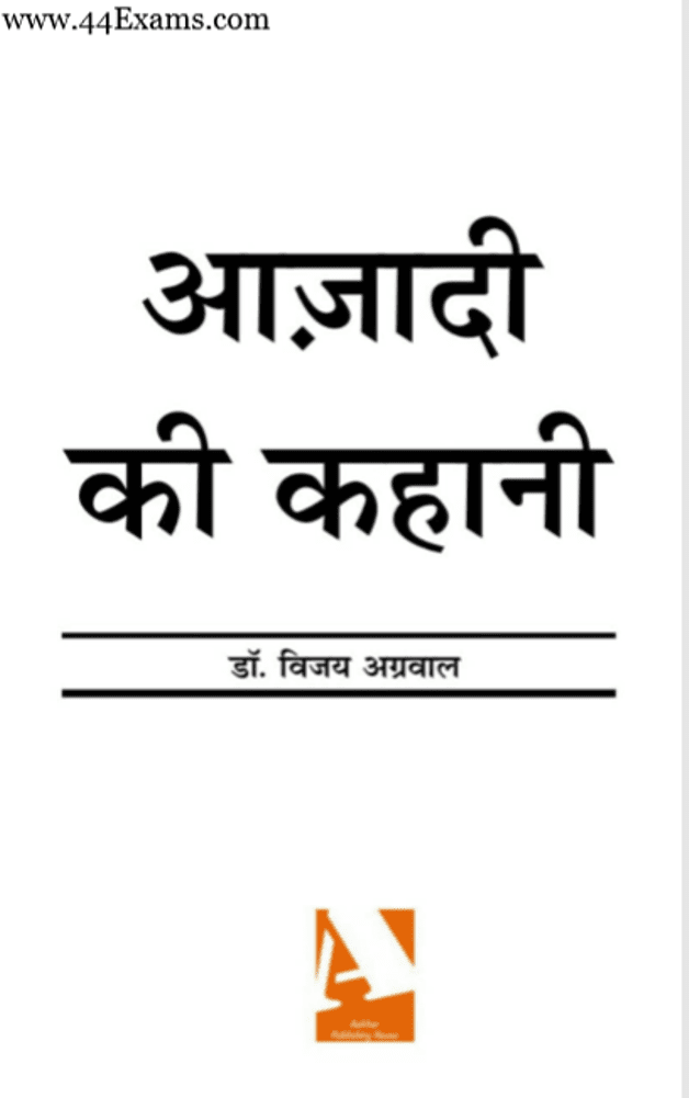 Story-of-Independence-by-Vijay-Aggarwal-For-All-Competitive-Exam-Hindi-PDF-Book