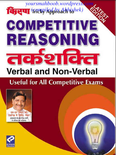 Study Material for Competitive Exams: Kiran verbal and non